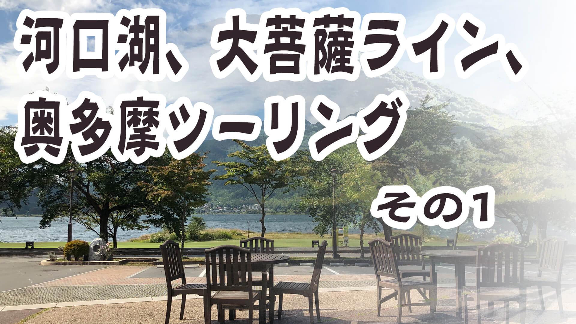 河口湖ツーリング動画