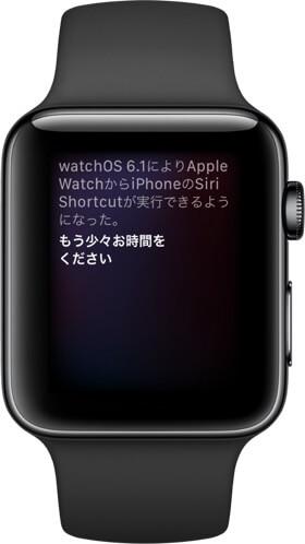 Apple Watch でSiriショートカット