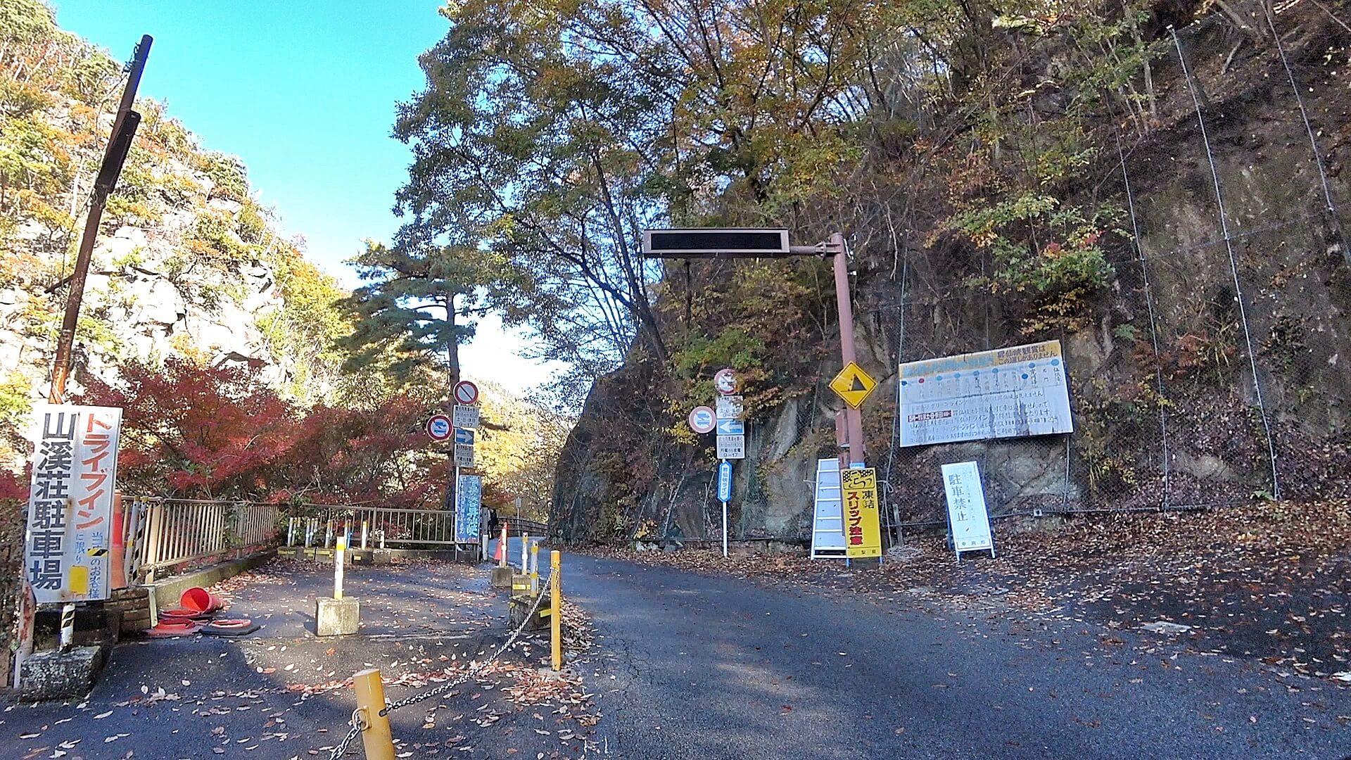 昇仙峡遊歩道入口