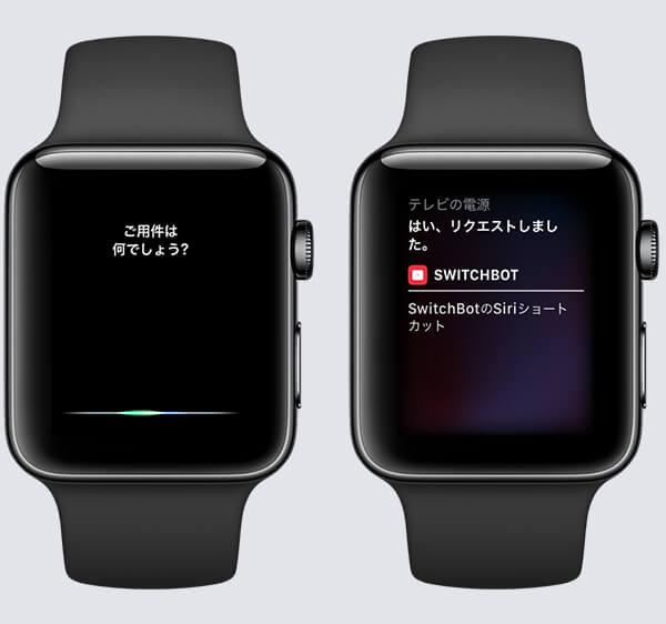 Apple WatchからSiriショートカットを実行
