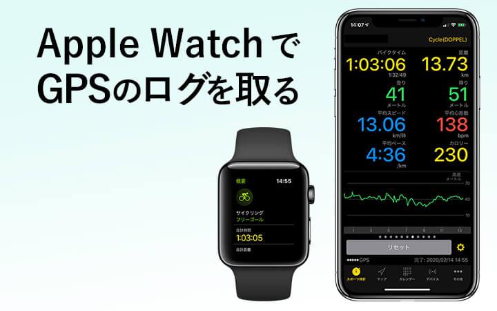 Apple Watch でGPSのログを取る