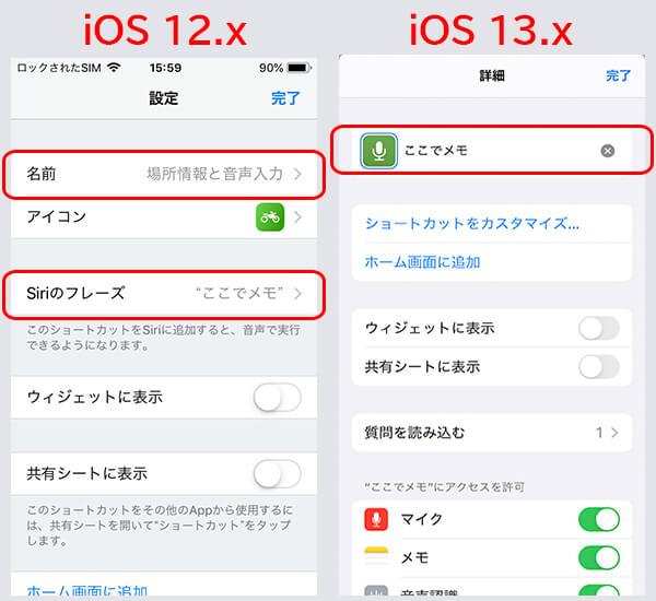 iOS12とiOS13のショートカット