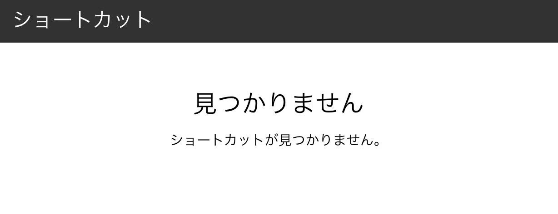 iCloudリンクの不具合